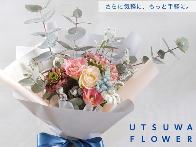 UTSUWA FLOWERから引用した花束の画像
