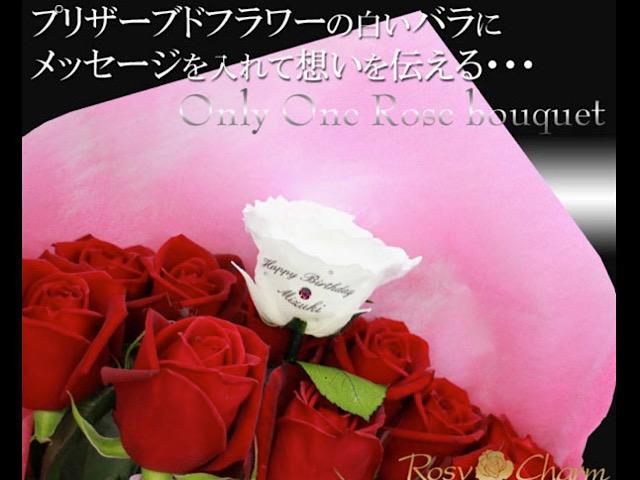 ロージーチャームから引用した花束の画像