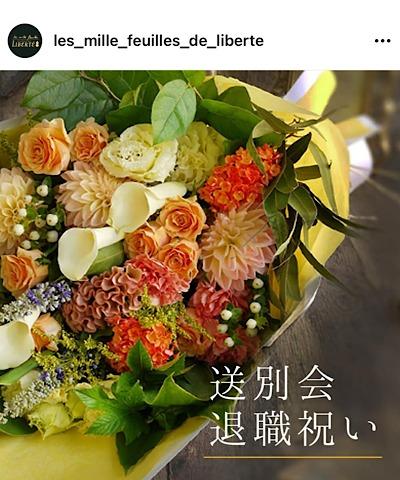 レ ミルフォイユ ドゥ リベルテ公式インスタグラムから引用した花束の画像